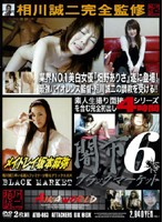 「BLACK MARKET 6」のパッケージ画像