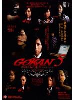 「GOKAN 5」のパッケージ画像