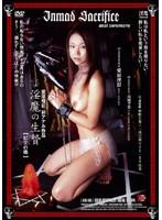 「淫魔の生贄 【肛交の儀】 愛原理彩」のパッケージ画像