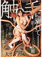 Watch Tentacle Passion Nurse  - Kanon Ozora