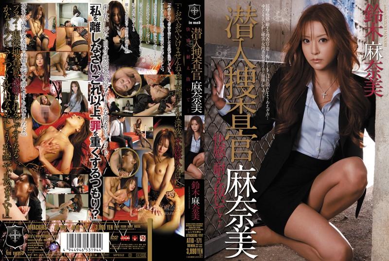 atid171pl ATID 171 Manami Suzuki   Infiltraion of Beauty Investigator