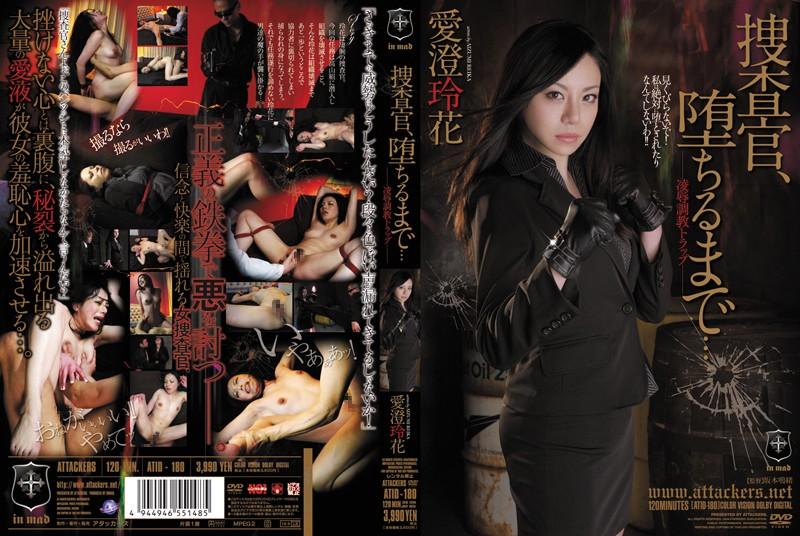atid180pl ATID 180 Reika Aizumi   Rape Falling Investigators