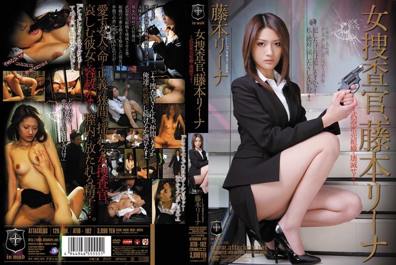 [ATID-182] 女捜査官、藤本リーナ~武器密売組織を壊滅せよ~-Censored -2