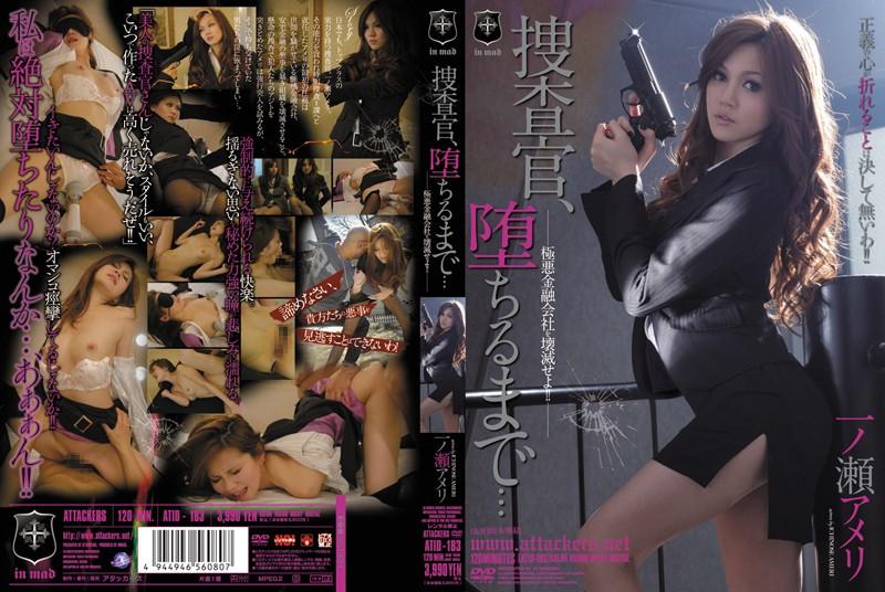 atid183pl ATID 183 Ameri Ichinose   Investigator, To the Point of Falling