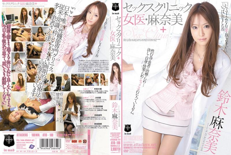 atid188pl ATID 188 Manami Suzuki   Sex Clinic Doctor Manami
