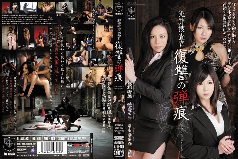 atid193pl ATID 193 Reika Aizumi, Megumi Haruka and Yume Sorano   Bullet Holes of Criminal Investigators Taking Revenge