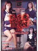 「死夜悪THE BEST 12 ~女教師セレクト3~」のパッケージ画像