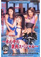 「死夜悪THE BEST 18 〜水の中の果肉スペシャル〜」のパッケージ画像
