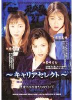 「死夜悪THE BEST 21 〜キャリアセレクト〜」のパッケージ画像