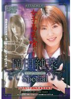 「岡田純菜スペシャル」のパッケージ画像