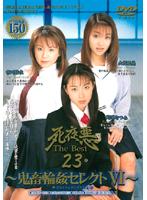 「死夜悪THE BEST 23 ~鬼畜輪姦セレクト6~」のパッケージ画像