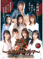 「死夜悪THE BEST 33 〜女教師セレクト5〜」のパッケージ画像
