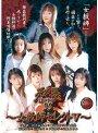 死夜悪THE BEST 33 〜女教師セレクト5〜