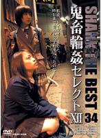 「死夜悪THE BEST 34 〜鬼畜輪姦セレクト12〜」のパッケージ画像