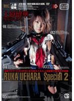「RUKA UEHARA Special 2」のパッケージ画像