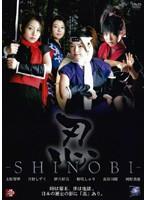 「忍 -SHINOBI-」のパッケージ画像
