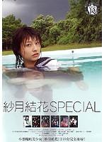 「紗月結花スペシャル」のパッケージ画像