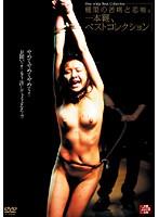 極限の苦痛と悲鳴。 一本鞭、ベストコレクション アタッカーズ [DVD]