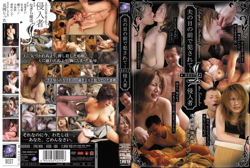 atkd166pl ATKD 166 Aya Koizumi   Best Raped In Front Of Husband