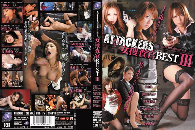 [ATKD-175] ATTACKERS 女捜査官BEST3