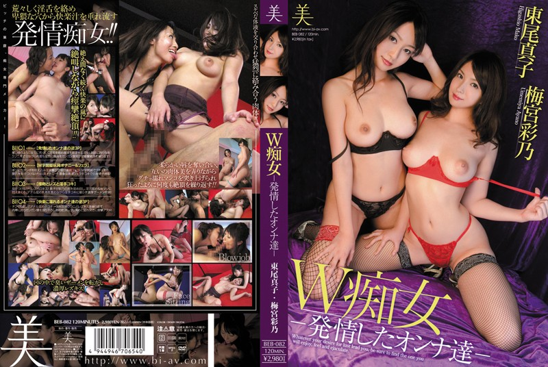 beb082pl BEB 082 Mako Higashio & Ayano Umemiya   Double Lascivious Ladies   Women Who Are Horny