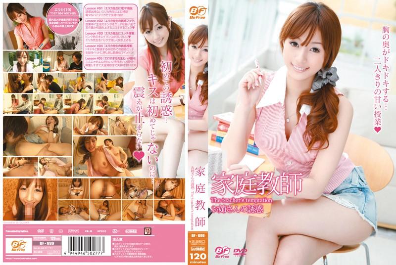 bf099pl BF 099 Tiara Ayase   The Sister Tutor's Temptation