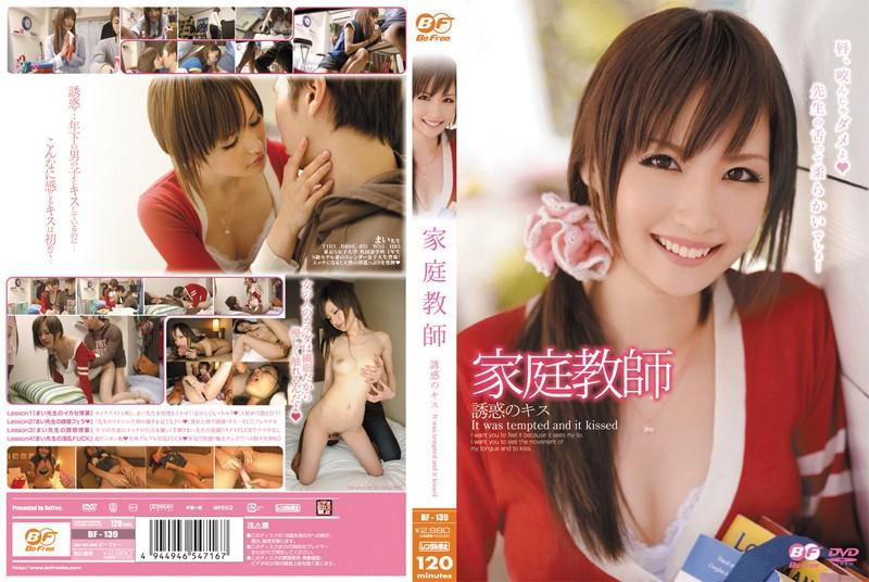 bf139pl BF 139 Mai Miura   Seducted Kiss Temptation Private Teacher