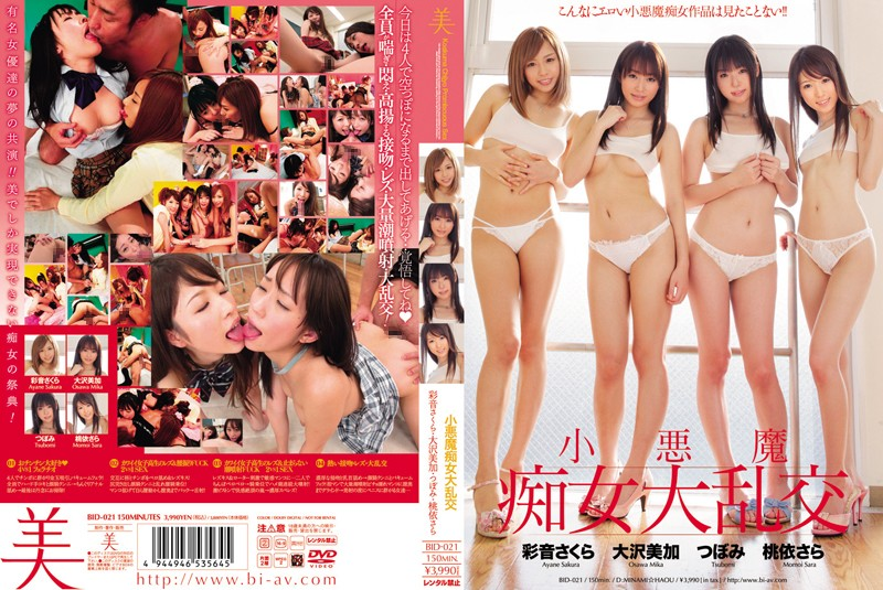 bid021pl BID 021 Mika Ohsawa, Tsubomi, Sakura Ayane and Sara Momoi   Devilish Lascivious Ladies Being Very Promiscuous