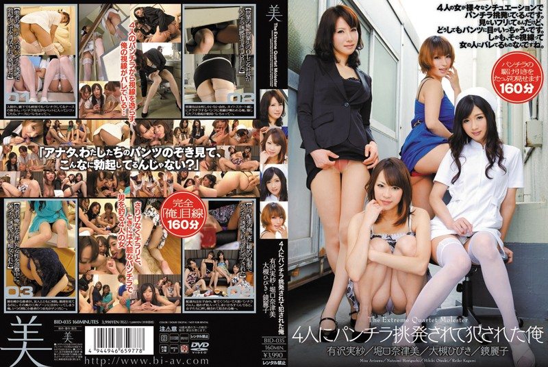 bid035pl BID 035 Hibiki Ohtsuki, Natsumi Horiguchi, Reiko Kagami and Misa Arisawa   I Was Turned On and Then Done By a Quartet Who Flashed Their Panties