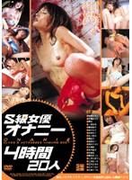 「S級女優 オナニー 4時間20人」のパッケージ画像