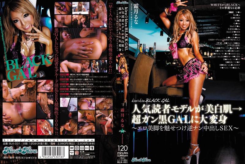 blk031pl BLK 031 Runa Shimotsuki   Black Gal Beauty Fair