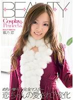 「Cosplay Princess 雛乃恋」のパッケージ画像