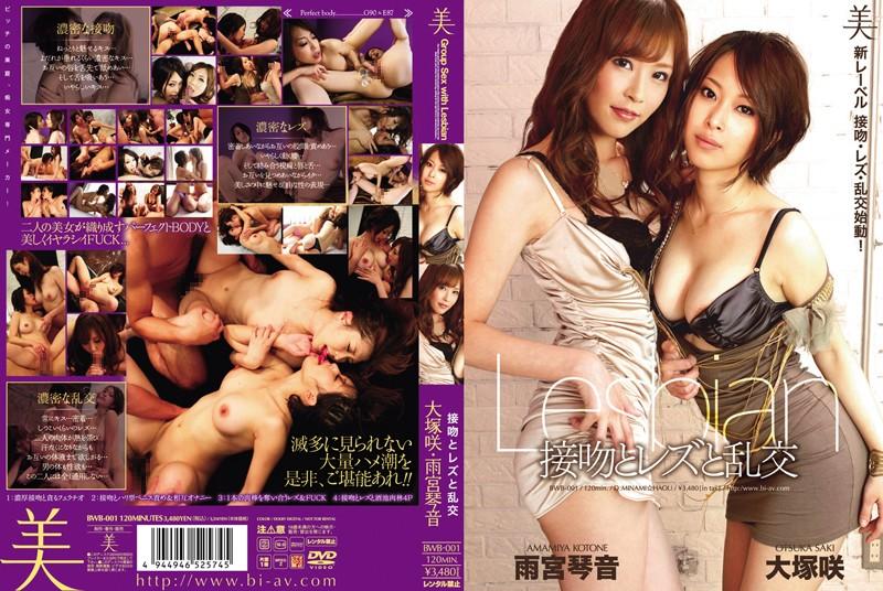 [BWB-001] Kotone Amamiya & Saki Otsuka – Group Sex With Lesbian