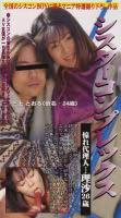 「シスターコンプレックス 憧れ代理人…理沙26歳」のパッケージ画像