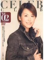 「CELEB CLUB Vol.02」のパッケージ画像
