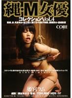 縄・M女優 コレクション Vol.4 姫宮ラム