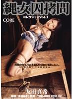 「縄・女囚拷問コレクション Vol.1 友田真希」のパッケージ画像