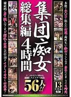 「集団痴女総集編4時間」のパッケージ画像