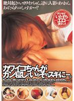 「カワイコちゃんがガン寝しているそのスキに…。」のパッケージ画像