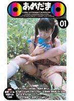 「あめだま 01」のパッケージ画像