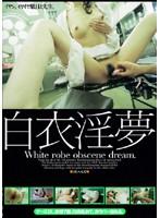 「白衣淫夢」のパッケージ画像