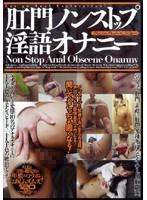 「肛門ノンストップ淫語オナニー」のパッケージ画像