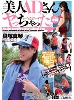 「美人ADさんヤっちゃった。in沖縄」のパッケージ画像