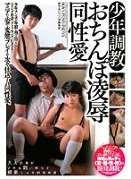 「少年調教おちんぽ凌辱同性愛」のパッケージ画像