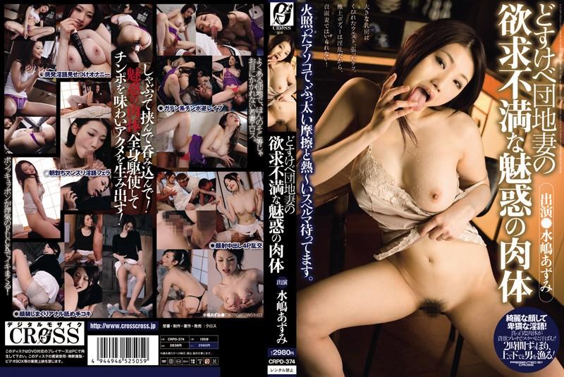 crpd374pl CRPD 374 Azumi Mizushima   Beauty Wife Seductive