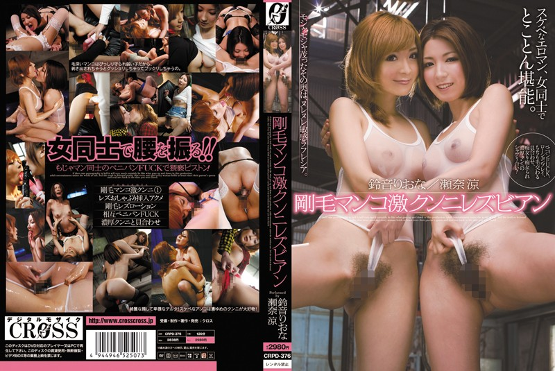 crpd376pl CRPD 376 Riona Suzune & Ryo Sena   Fluffy Pussy Beautiful