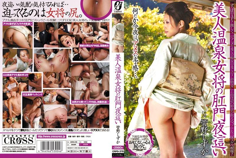 crpd378pl CRPD 378 Shizuka Kanno   Night Crawling Anal Beautiful Mistress