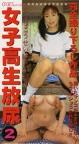 女子校生放尿(2)