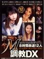 M調教DX 【完全陵辱・美少女愛玩調教】