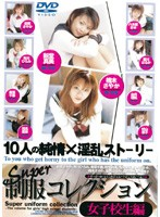 「Super制服コレクション 10人の純情×淫乱ストーリー 女子校生編」のパッケージ画像